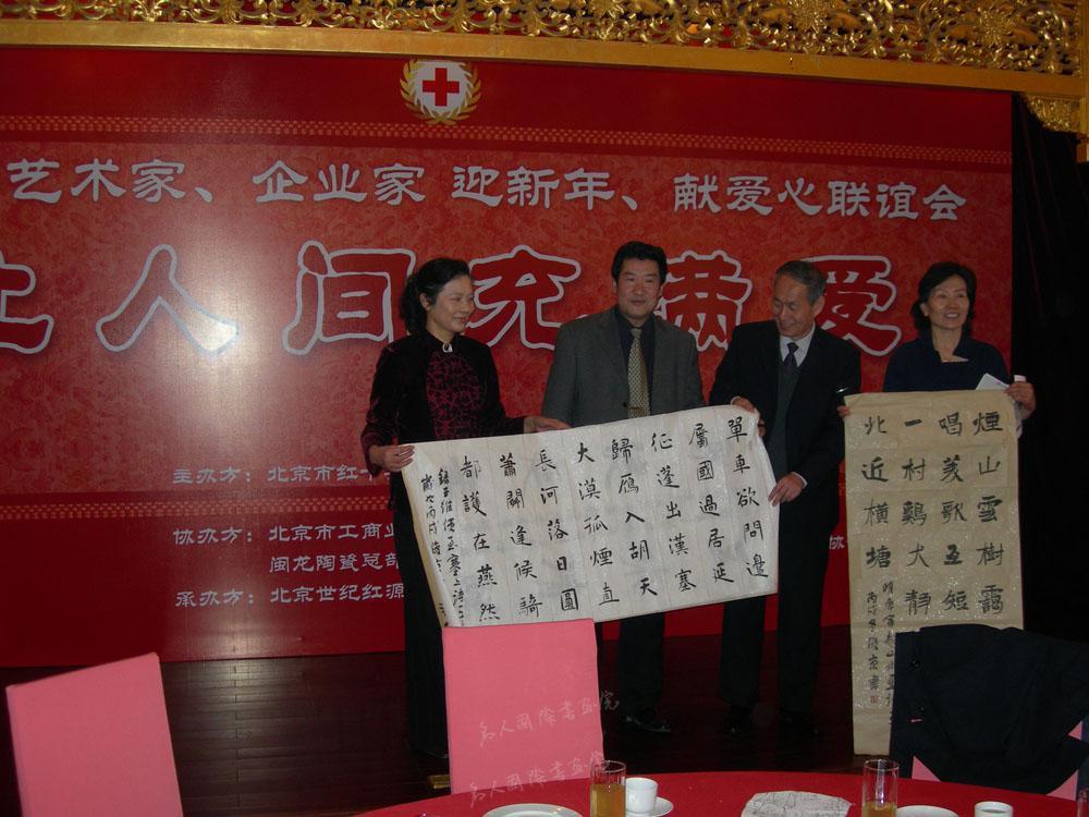 为北京红十字会捐赠作品