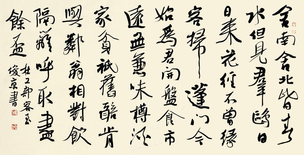 杜甫诗一首